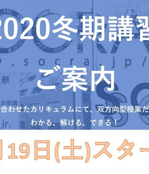 冬期講習2020、12/19(土)スタート!!
