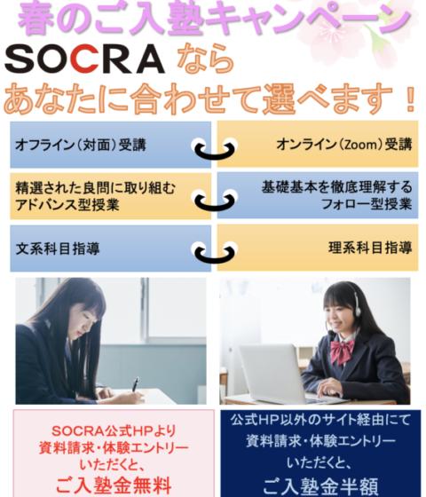 【期間限定】春のご入塾キャンペーン実施中!