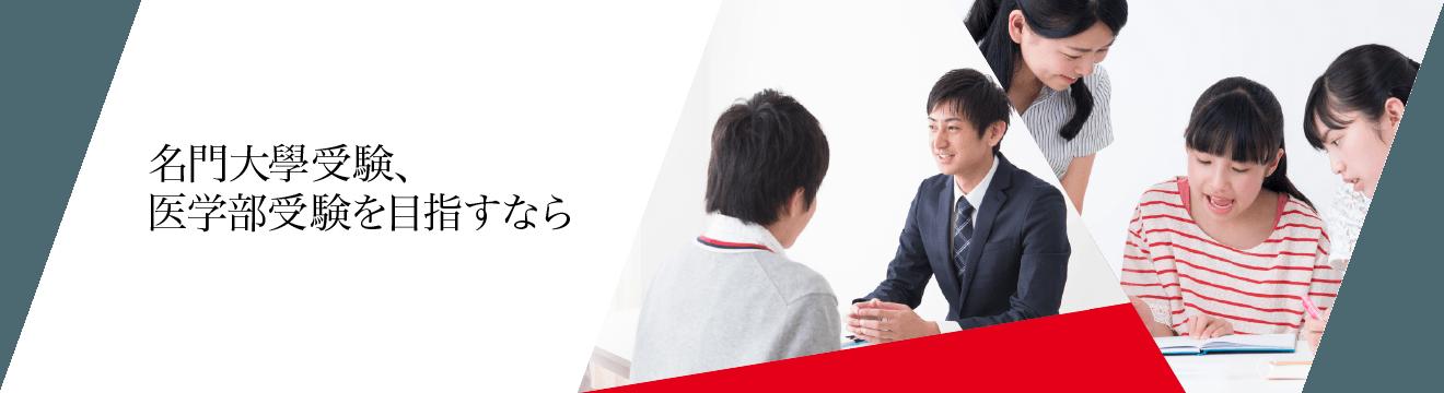 名門大学受験、医学部受験を目指すなら
