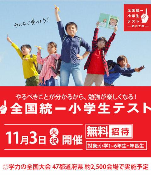 全国統一小学生テスト【2020年11月3日(火・祝)実施】予約受付中です!!