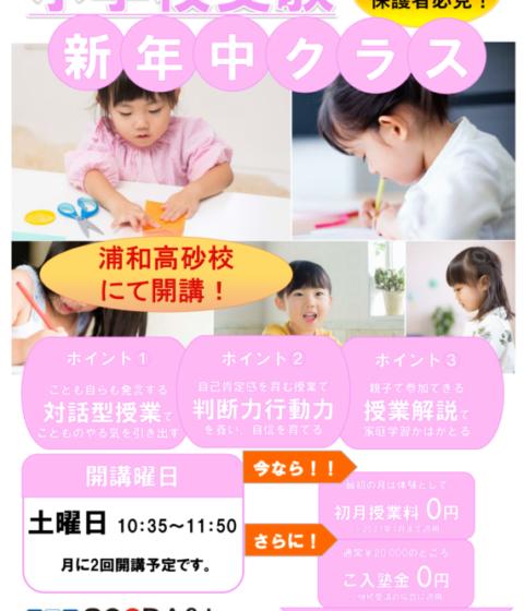 【小学校受験】年少児対象の新年中クラス浦和高砂校にて12月開講決定!参加者募集中です♪