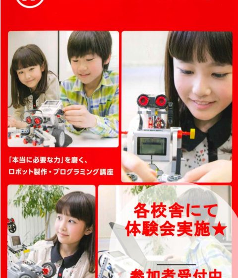 ロボットアカデミー体験会を開催します!