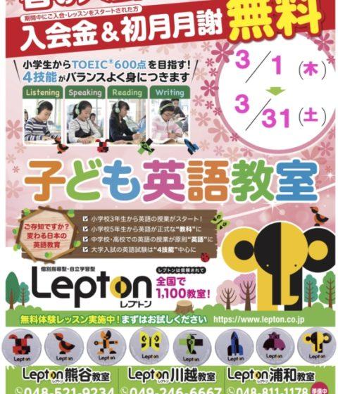 【Lepton】春の入会キャンペーン実施中です!!