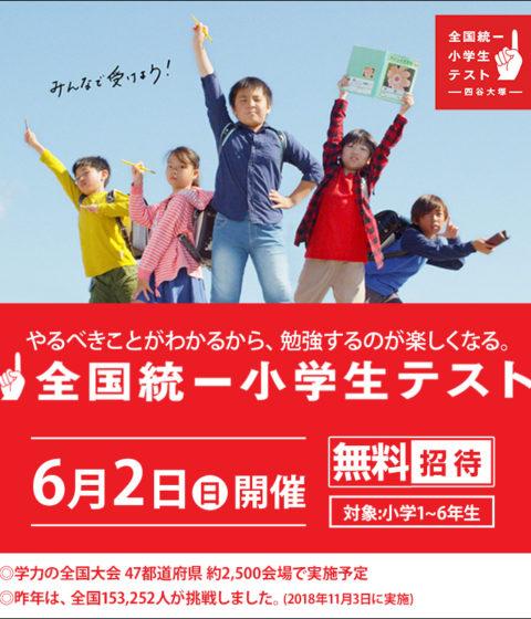 6/2(日)全国統一小学生テスト、お申し込み受付中!