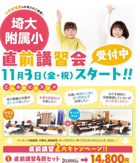 埼大附属小直前講習会を開催いたします