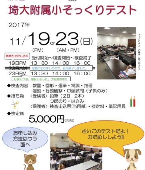 11月19日および23日に第3回埼大附属小そっくりテストを実施します!