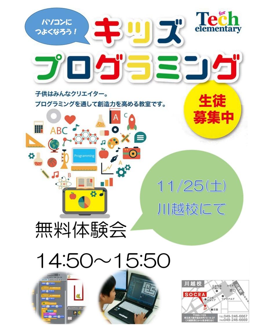 11月25日にプログラミング教室体験会を開催します!