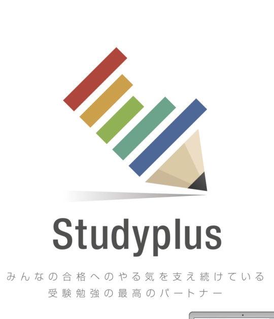Studyplus for Schoolを導入しました!