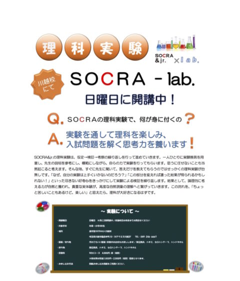理科実験教室SOCRA-lab.で科学の面白さを体験しよう(@o@ !!