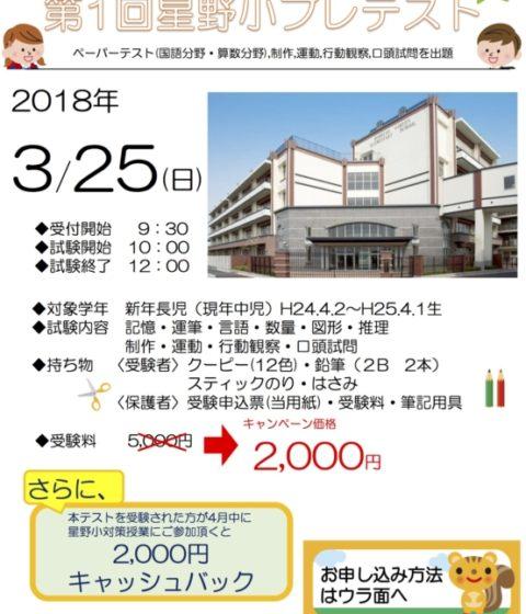 星野小プレテスト(2018.3.25)受付開始になりました!