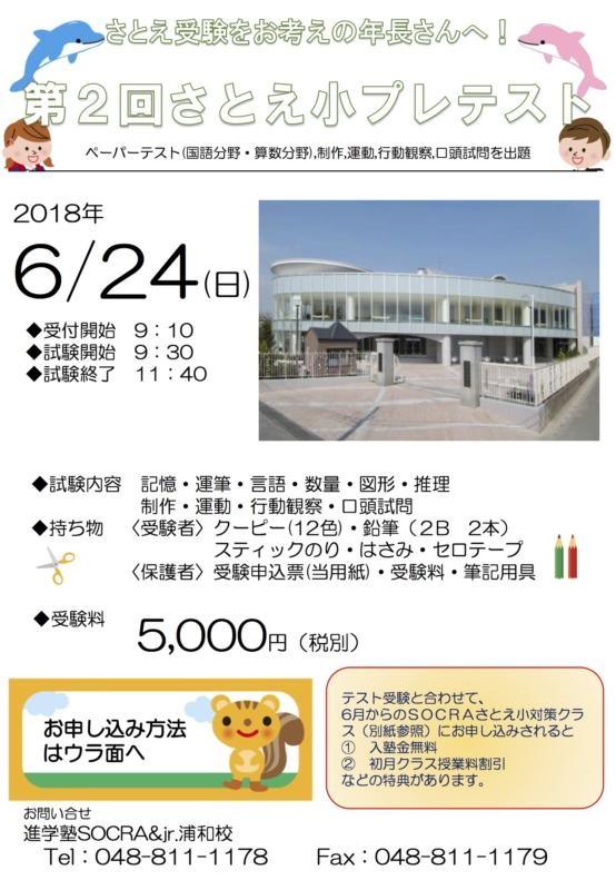 さとえ小プレテスト第2回(2018.6.24(日)実施)受付開始!!