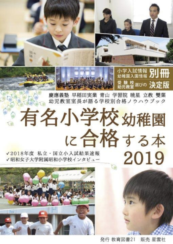 「有名小学校幼稚園に合格する本2019」発売中です☆.。.:*・゜