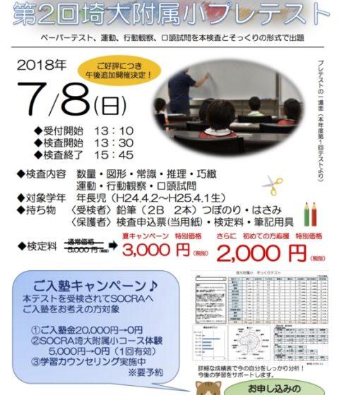 2018年7月8日(日)第2回埼大附属小プレテストを実施します♪