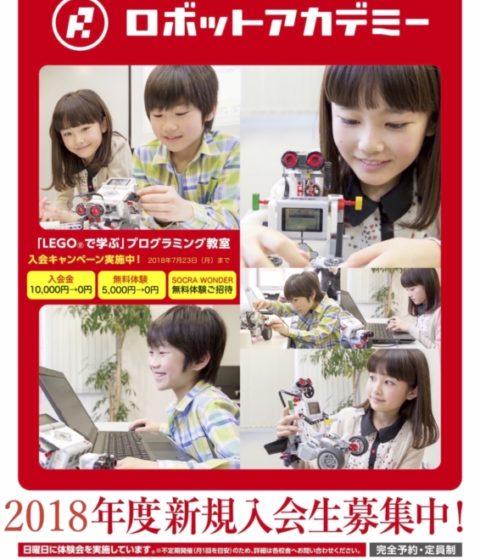 ロボットアカデミー入会キャンペーン中です!(2018.7.23まで)