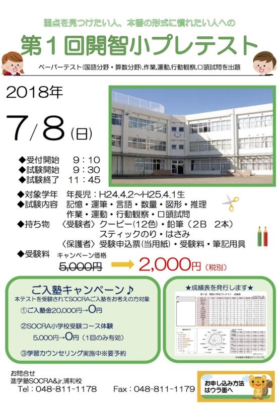 2018年7月8日(日)開智小学校プレテスト第1回開催します!