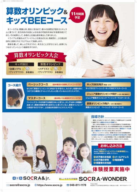 算数オリンピック&キッズBEEコース11月開講予定!!