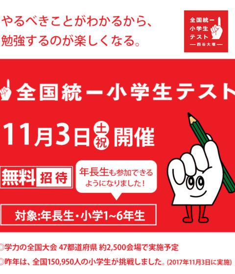11/3(土・祝)全国統一小学生テスト、お申し込み受付中!