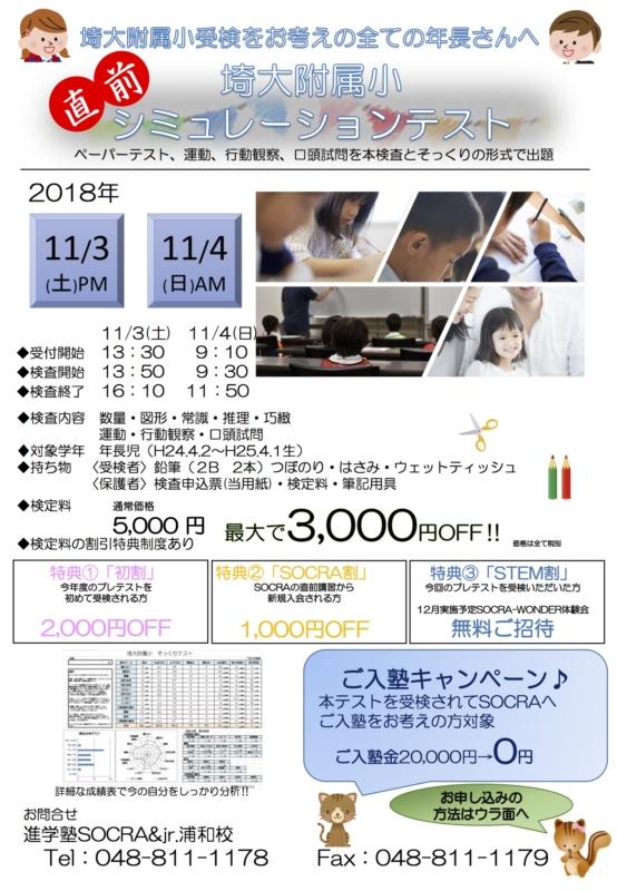 2018年11月3日(土・祝)・4日(日)埼大附属小直前シミュレーションテストを実施します♪