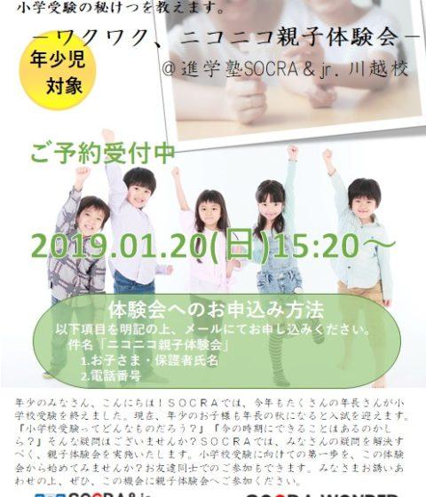 1月20日(日)年少児対象「ニコニコ親子体験会@川越」受付中♪