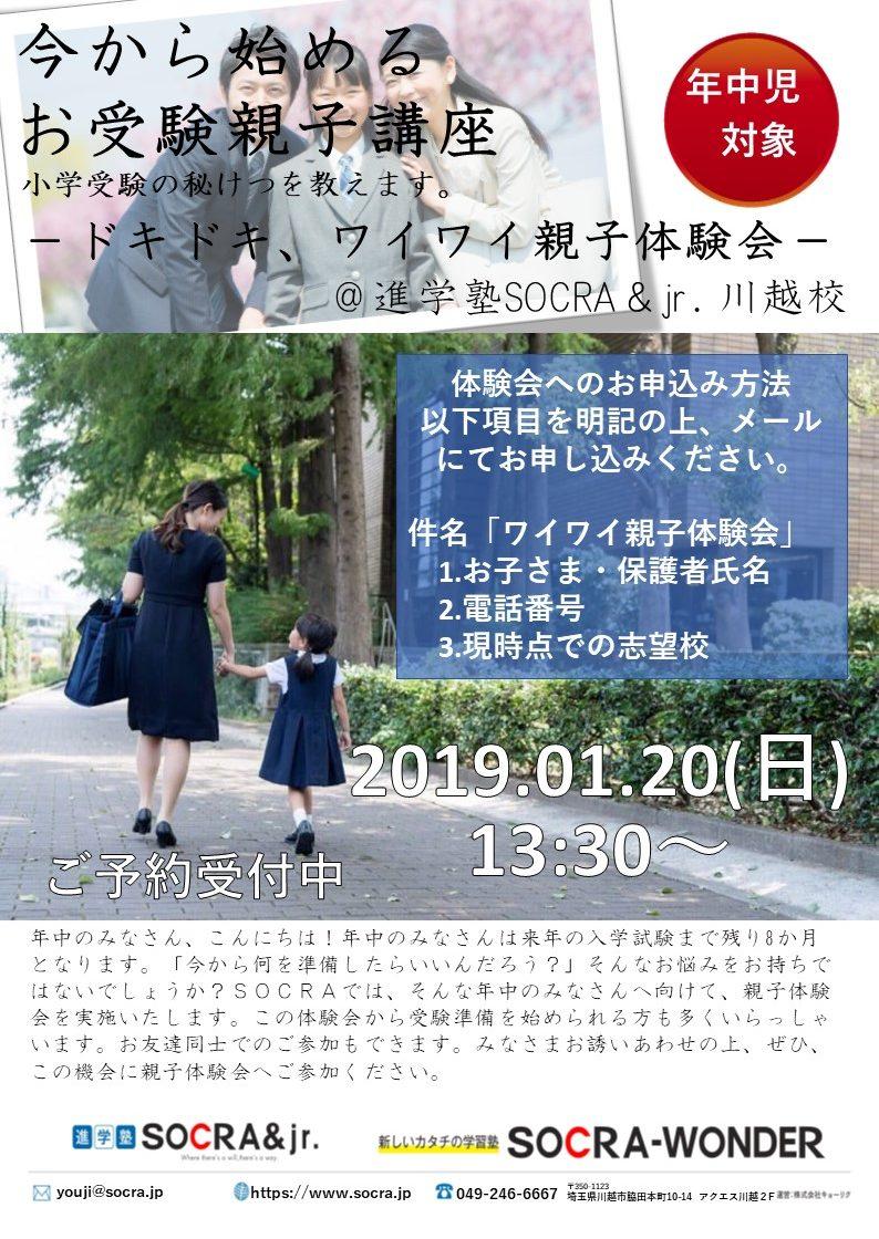 1月20日(日)年中児対象「ワイワイ親子体験会@川越」受付中♪