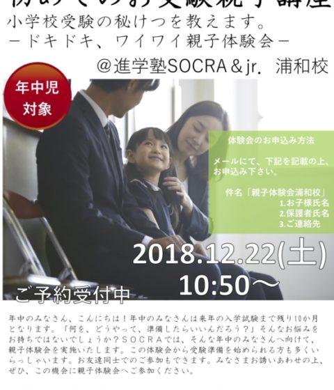 ワイワイ親子体験会浦和校開催決定!12/22(土)10:50〜スタート!