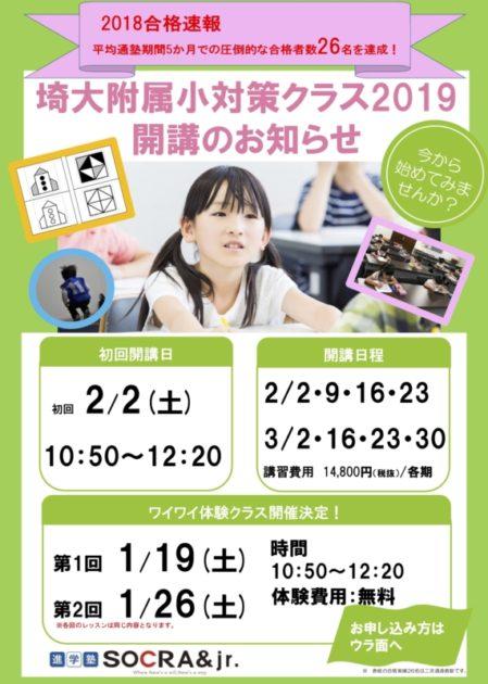埼大附属小対策クラス2019開講します!