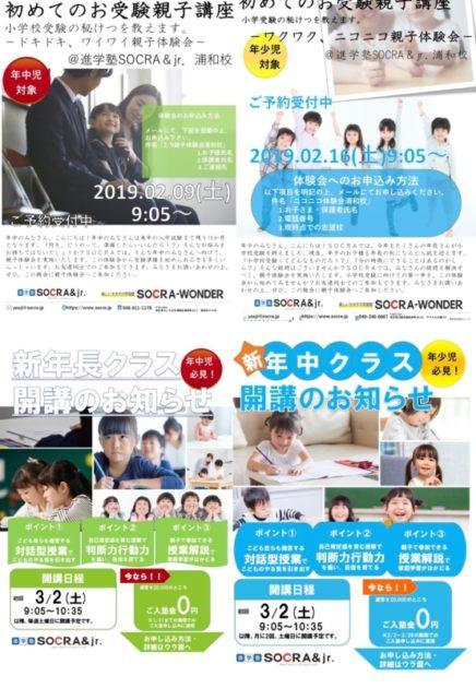 【浦和校】新年長・新年中さん向けイベントのお知らせ