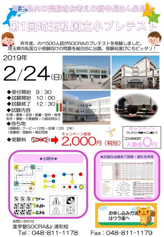 ♪実施会場追加♪2019年2月24日(日)「第1回埼玉私国立小プレテスト」開催します!