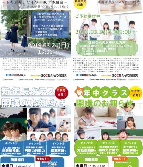 【川越校】新年長・新年中さん向けイベントのお知らせ