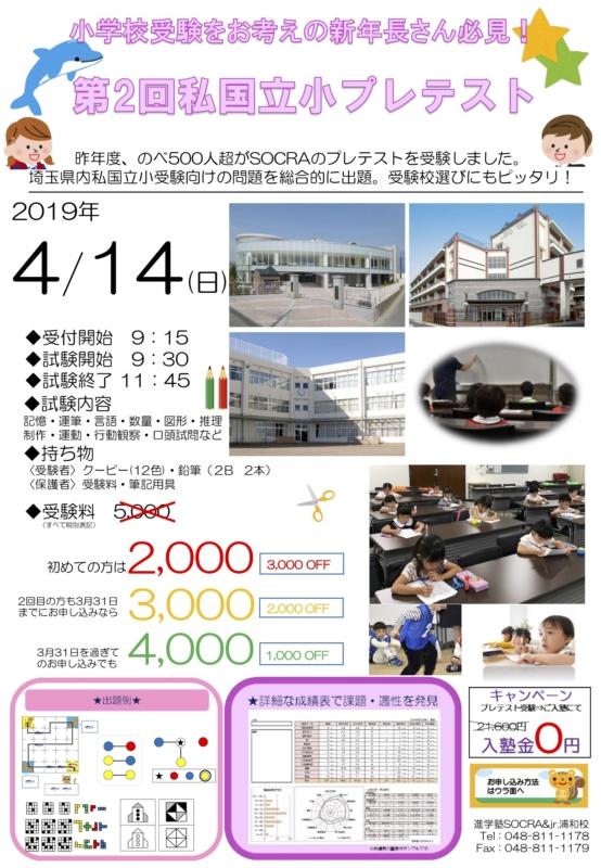 【4/14(日)実施】第2回私国立小プレテスト受験者受付中です!【定員あり】