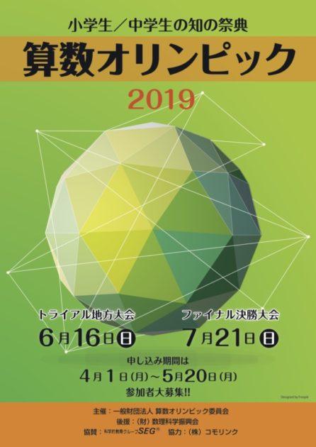 算数オリンピック2019トライアルお申し込み受付中(5/20まで)