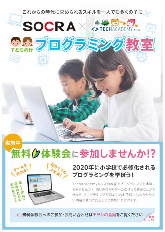 SOCRA-WONDER プログラミング教室体験会開催中!