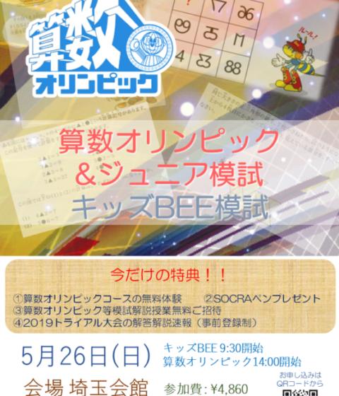 【5/26(日)実施】 算数オリンピック&ジュニア・キッズBEE模試受験者受付中です!