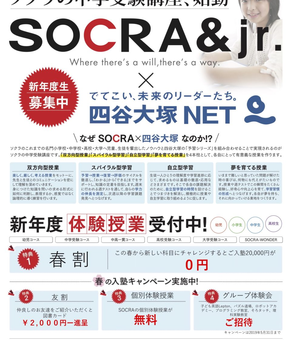 SOCRAの中学受験講座、新年度生募集中♪【2019.5.31までキャンペーン中】