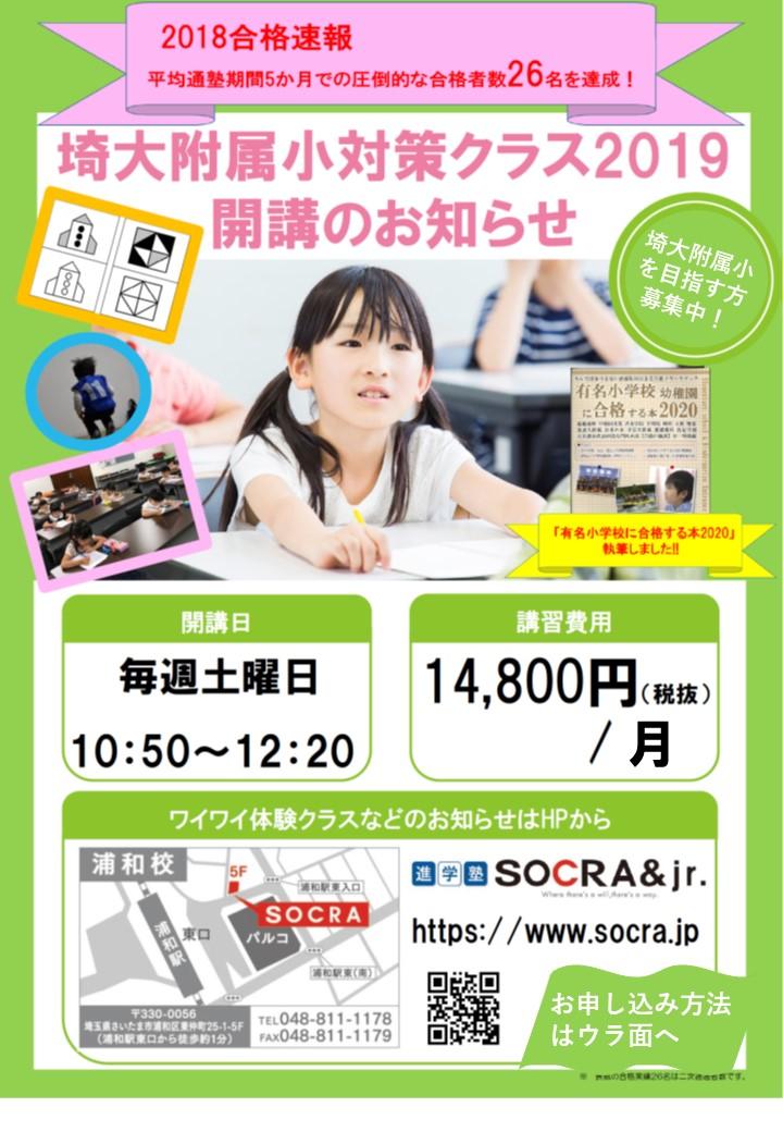埼大附属小対策クラス2019開講中!