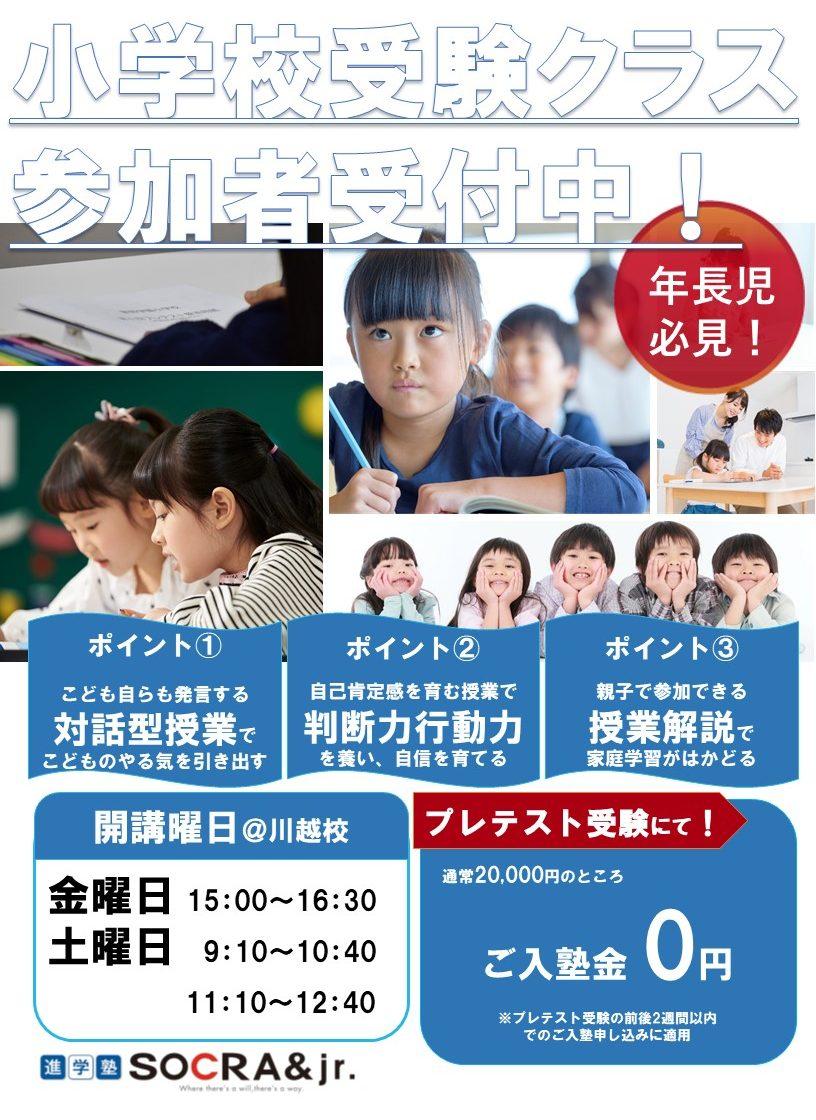 【川越・年長児】小学校受験クラス参加者受付中!