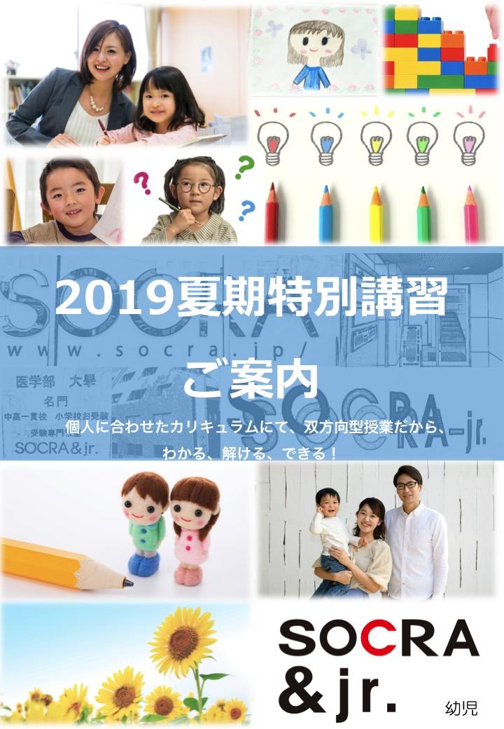 小学校受験対策!2019夏期特別講習 お申し込み受付を開始しました☆