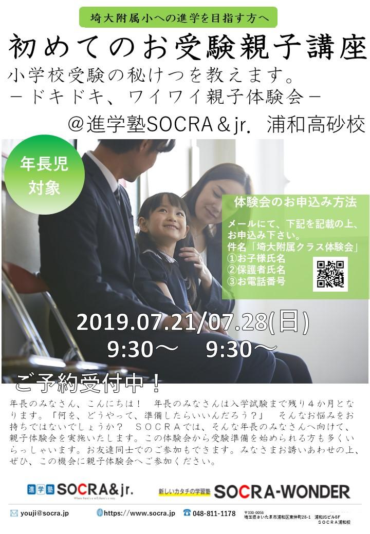 埼大附属クラス親子体験会開催します!