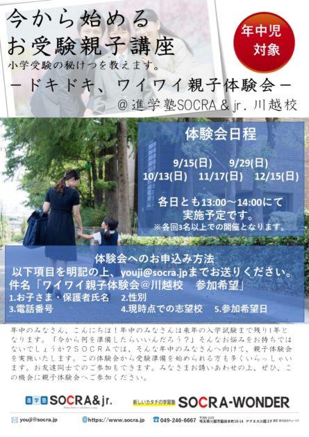 年中さん向け★ワイワイ親子体験会@川越校★参加者募集中♪♪