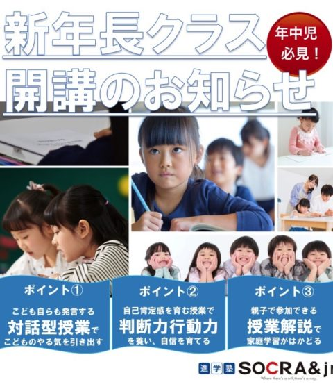 小学校受験☆新年長クラス募集中