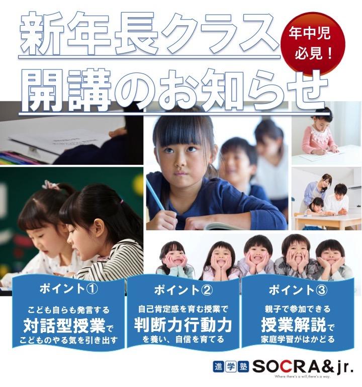 小学校受験☆新年長クラス☆参加者募集中