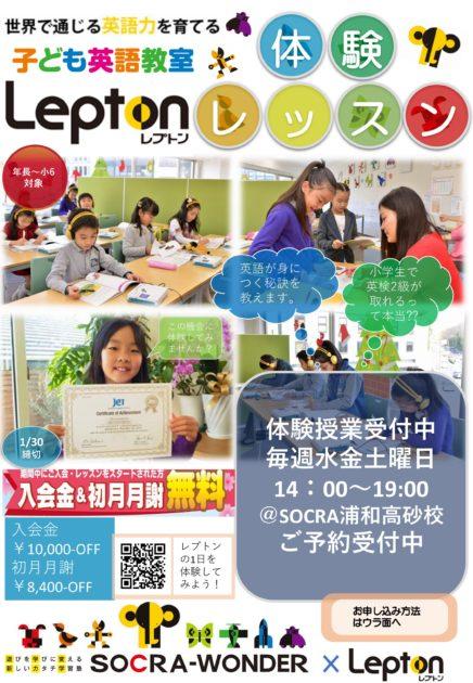 【子ども英語教室】レプトン体験レッスン受付中!!(熊谷校、浦和高砂校)