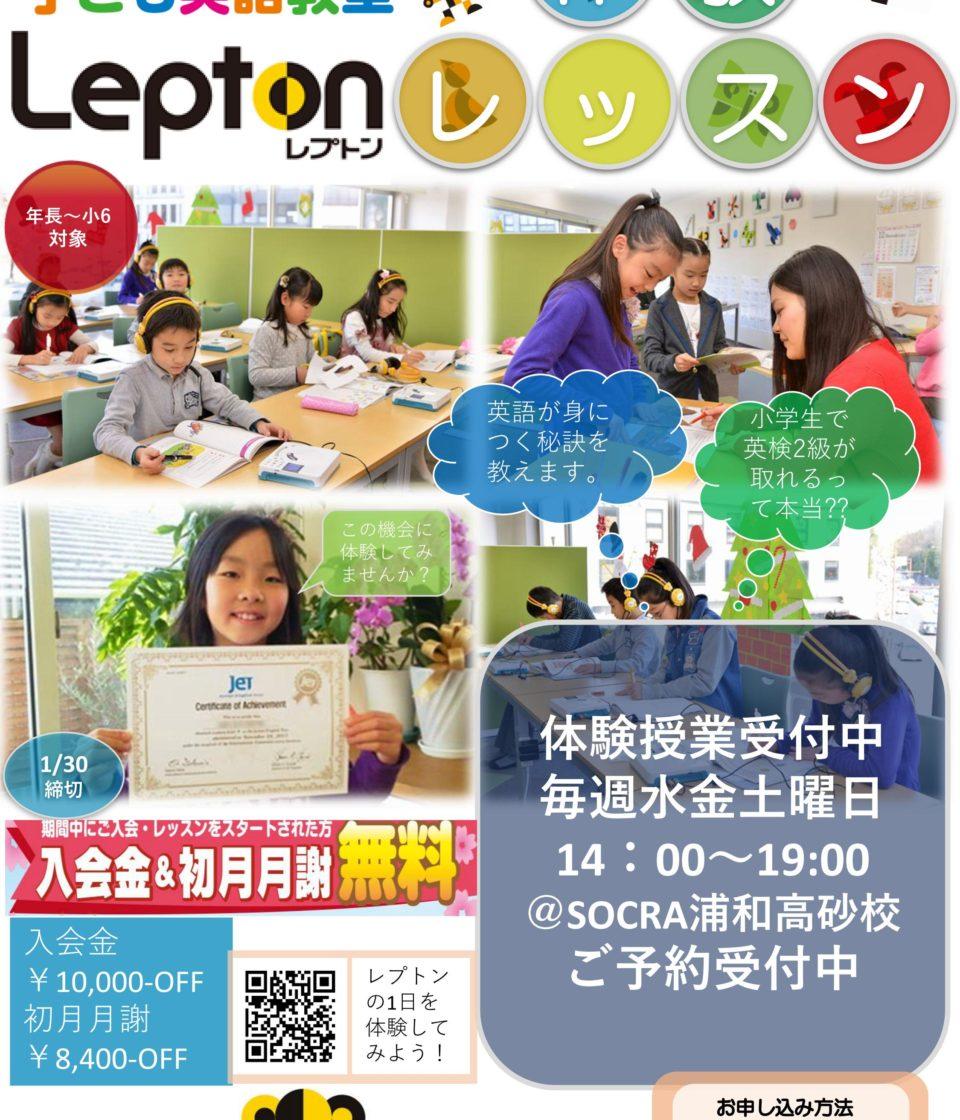 【子ども英語教室】レプトン体験レッスン受付中!!(浦和高砂校)【2020.1.30締切】