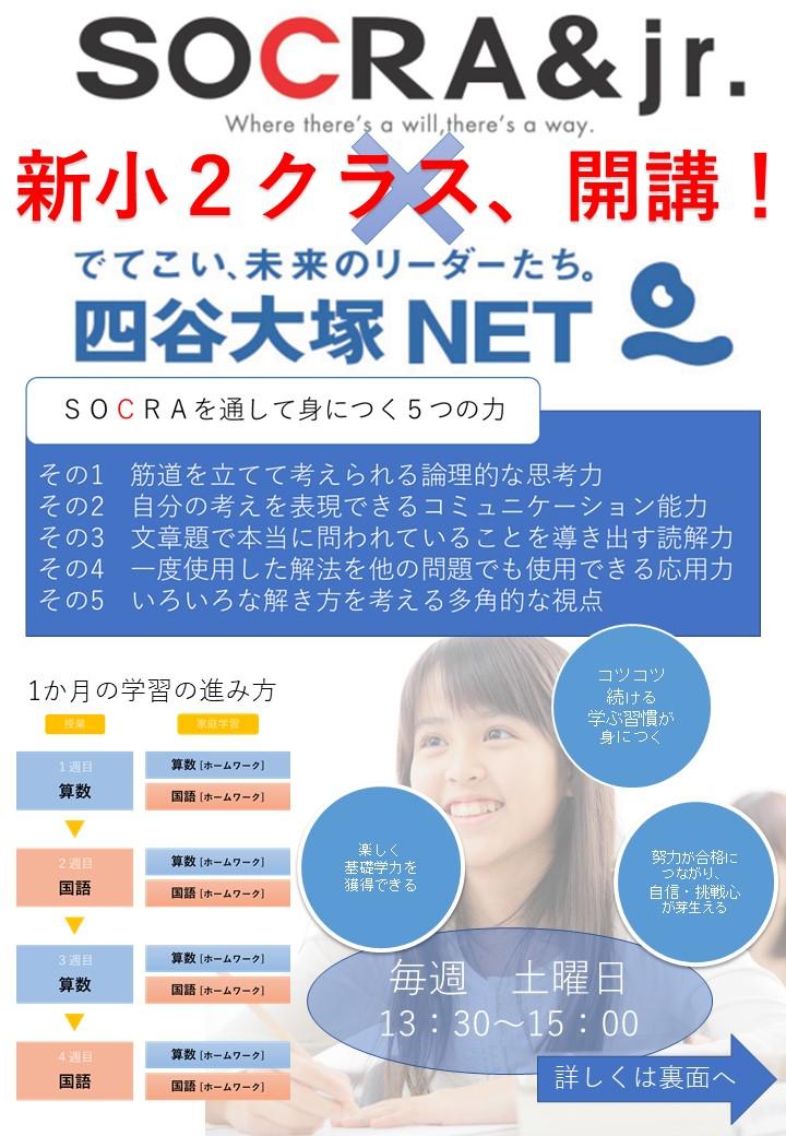 新小2クラス@川越校 開講のお知らせ