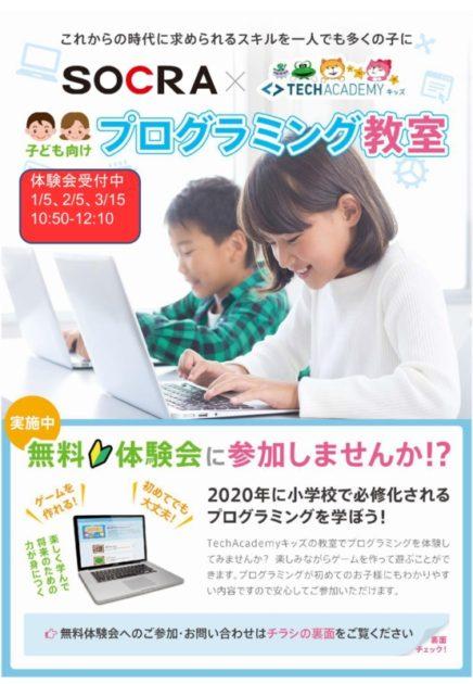 【プログラミング教室】TechAcademyキッズの体験会を開催します!
