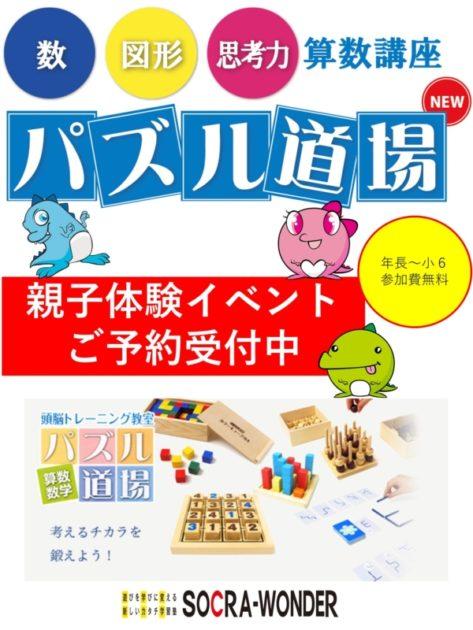 パズル道場親子体験会を開催します!