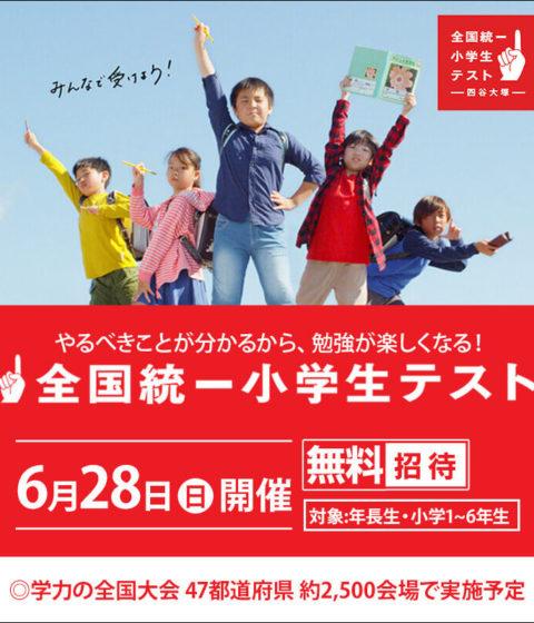 全国統一小学生テスト(2020年6月28日実施)予約受付中です!!
