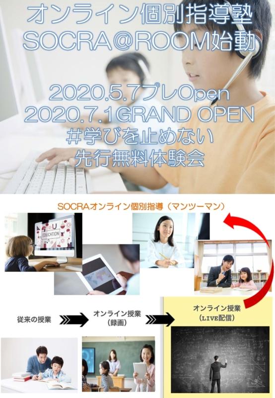 オンライン個別指導塾SOCRA@HOME始動!