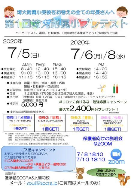 埼大附属プレ開催決定!