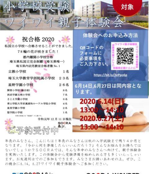 【浦和高砂校】小学校受験 ワイワイ親子体験会開催します!【年長児対象】